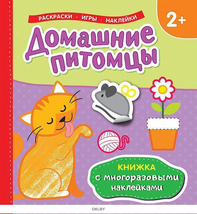 Домашние питомцы. Книжка с многоразовыми наклейками. Котятова Н. И.