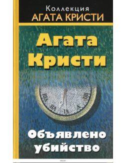 КОЛЛЕКЦИЯ АГАТА КРИСТИ № 61. Объявлено убийство