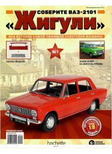 Соберите ВАЗ-2101 «Жигули» № 1