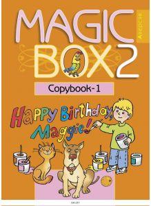 Английский язык (Magic Box), 2 кл, Прописи-1
