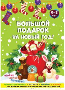 Комплект новогодний акционный 1/2018 (0-3 года)