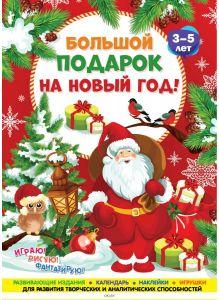 Комплект новогодний акционный 2/2018 (3-5 лет)