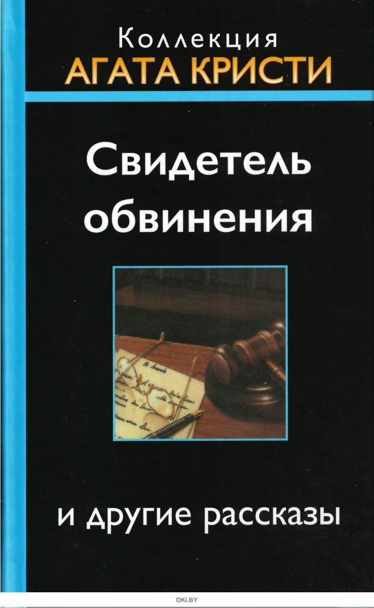 КОЛЛЕКЦИЯ АГАТА КРИСТИ № 62. Свидетель обвинения