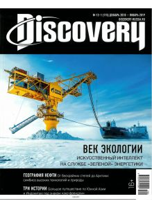 DISCOVERY (ДИСКАВЕРИ) 12 / 2018