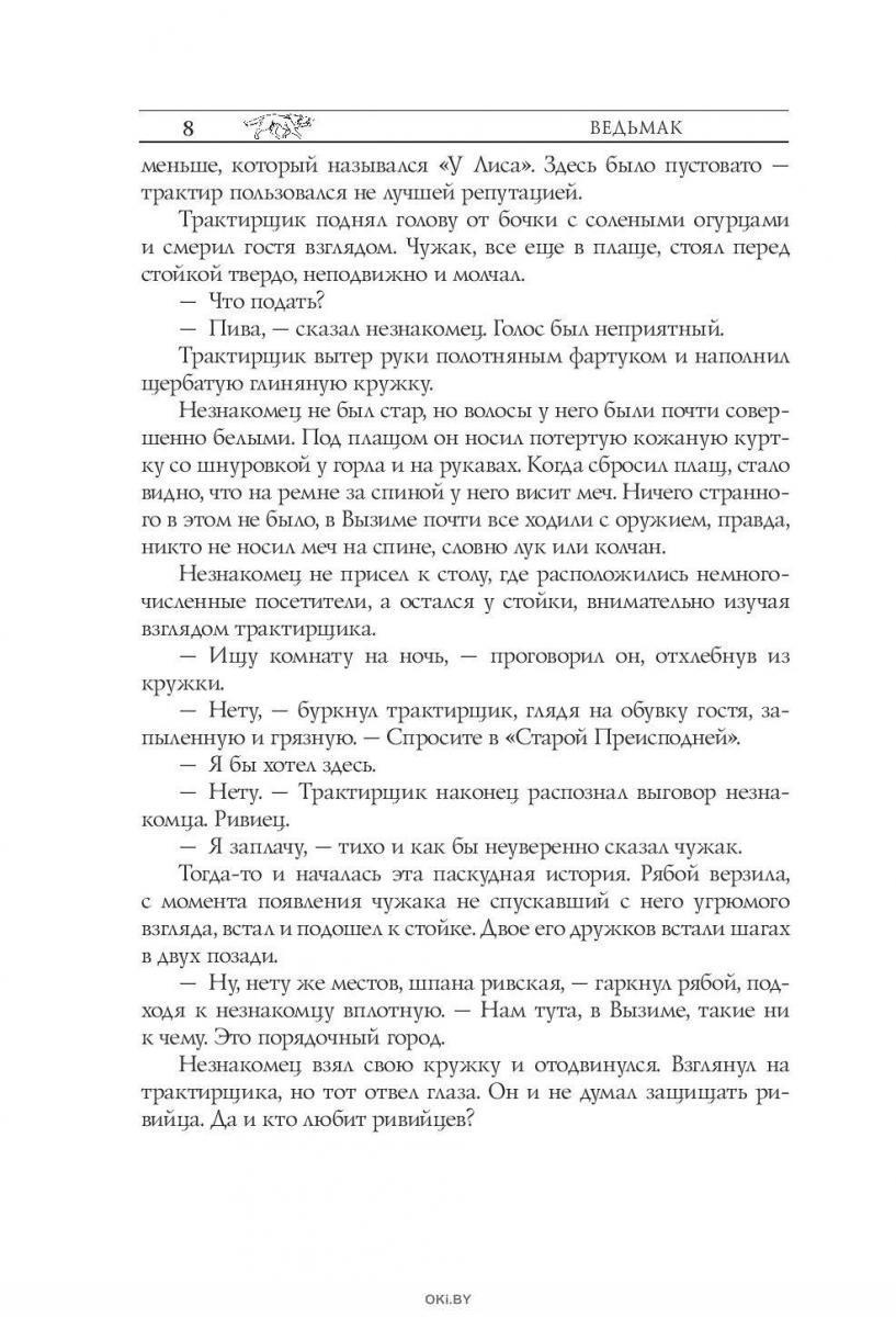 Последнее желание (Сапковский А)