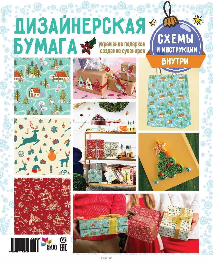 Дизайнерская бумага. Библиотека журнала «Лукошко идей» 2 / 2018