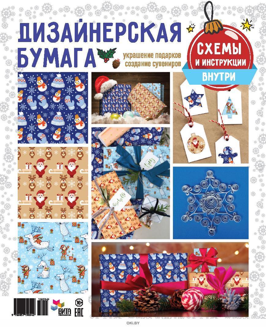 Дизайнерская бумага. Библиотека журнала «Лукошко идей» 4 / 2018