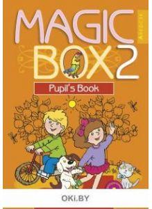 Английский язык (Magic Box), 2 класс, Учебник