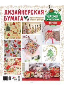 Дизайнерская бумага. Библиотека журнала «Лукошко идей» 1 / 2018