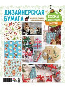 Дизайнерская бумага. Библиотека журнала «Лукошко идей» 3 / 2018