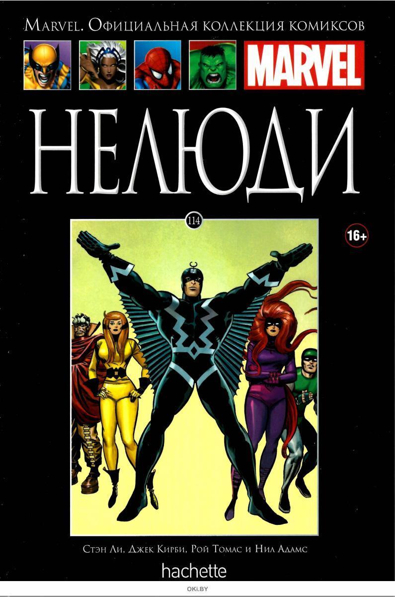 Marvel. Официальная коллекция комиксов № 114. Нелюди