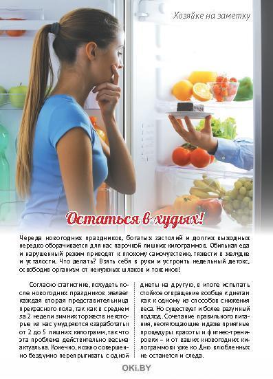 Едим и худеем: рецепты на каждый день 1 / 2019 Коллекция «Домашняя кухня»
