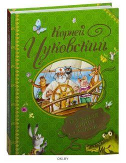 Большая книга сказок (Чуковский К. )