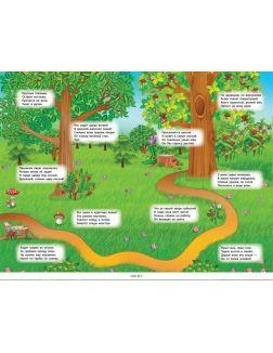 Панорамка-игра. Лесные животные