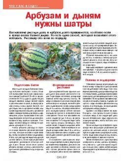 Арбузам и дыням нужны шатры 1 / 2019 Сад, огород- кормилец и лекарь