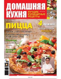 Пицца 1 / 2019 ДК. Лучшие кулинарные рецепты