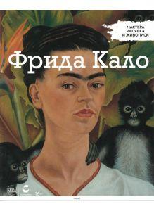 Мастера рисунка и живописи № 9. Фрида Кало