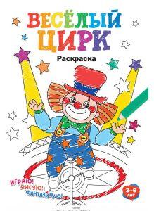 Веселый цирк № 2. Раскраска в ассортименте «Играю! Рисую! Фантазирую!»