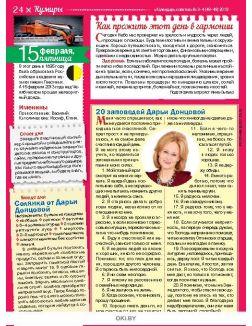 Герой номера - Дарья Донцова. 3 -4  / 2019 Календарь советов