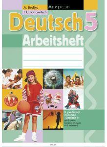 Немецкий язык, 5 кл, Рабочая тетрадь