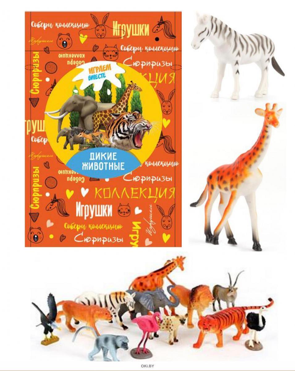 Коллекция игрушек «Играем вместе. Дикое животное»