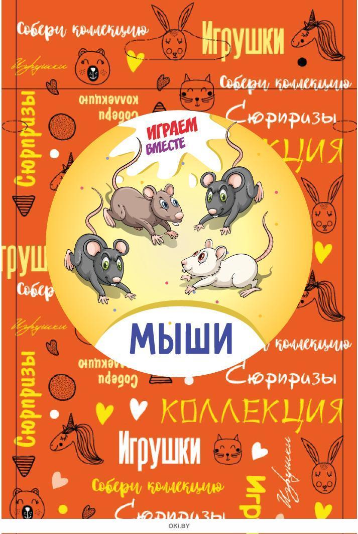 Коллекция игрушек «Играем вместе. Мыши»