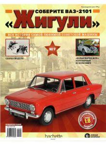 Соберите ВАЗ-2101 «Жигули» № 9