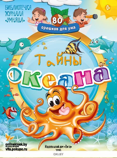 Тайны океана. Умняша спецвыпуск «80 орешков для ума» №1