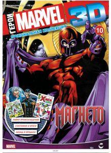 Герои Marvel 3D. Официальная коллекция № 10