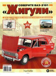 Соберите ВАЗ-2101 «Жигули» № 10