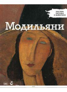 Мастера рисунка и живописи № 18. Модильяни