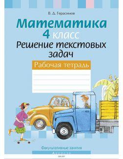 Математика, 4 кл, ФЗ Решение текстовых задач, Рабочая тетрадь