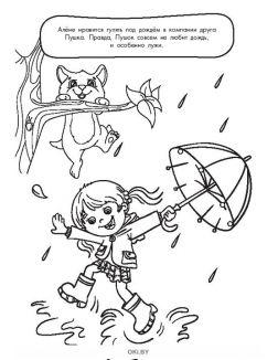 Подружки и их зверюшки №2. Раскраска с заданиями «Играю! Рисую! Фантазирую!»