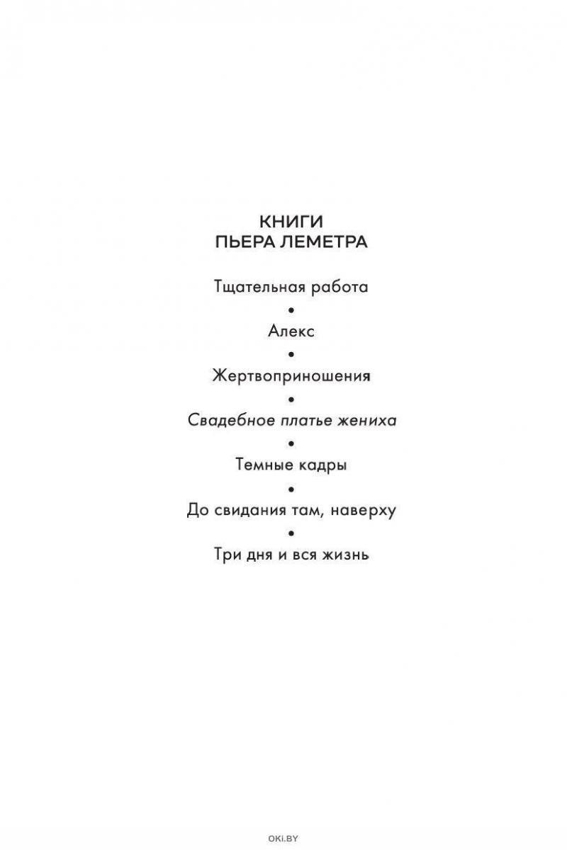 Свадебное платье жениха (Леметр П. )