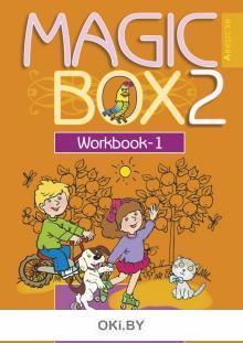 Английский язык (Magic Box), 2 класс, Рабочая тетрадь-1