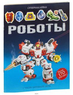 Роботы (Тадхоул С. )