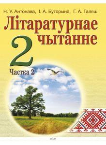 Лiтаратурнае чытанне, 2 кл, Вучэбны дапаможнiк, Частка 2 (для школ з рускай мовай навучання)