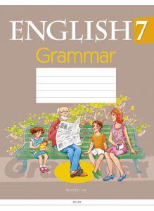 Английский язык, 7 кл, Тетрадь по грамматике