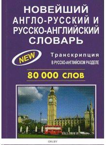 Новейший англо-русский и русско-английский словарь 80 000 слов
