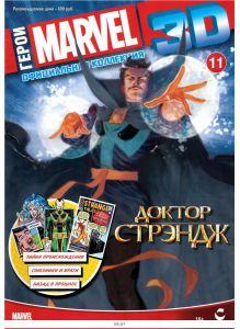 Герои Marvel 3D. Официальная коллекция № 11