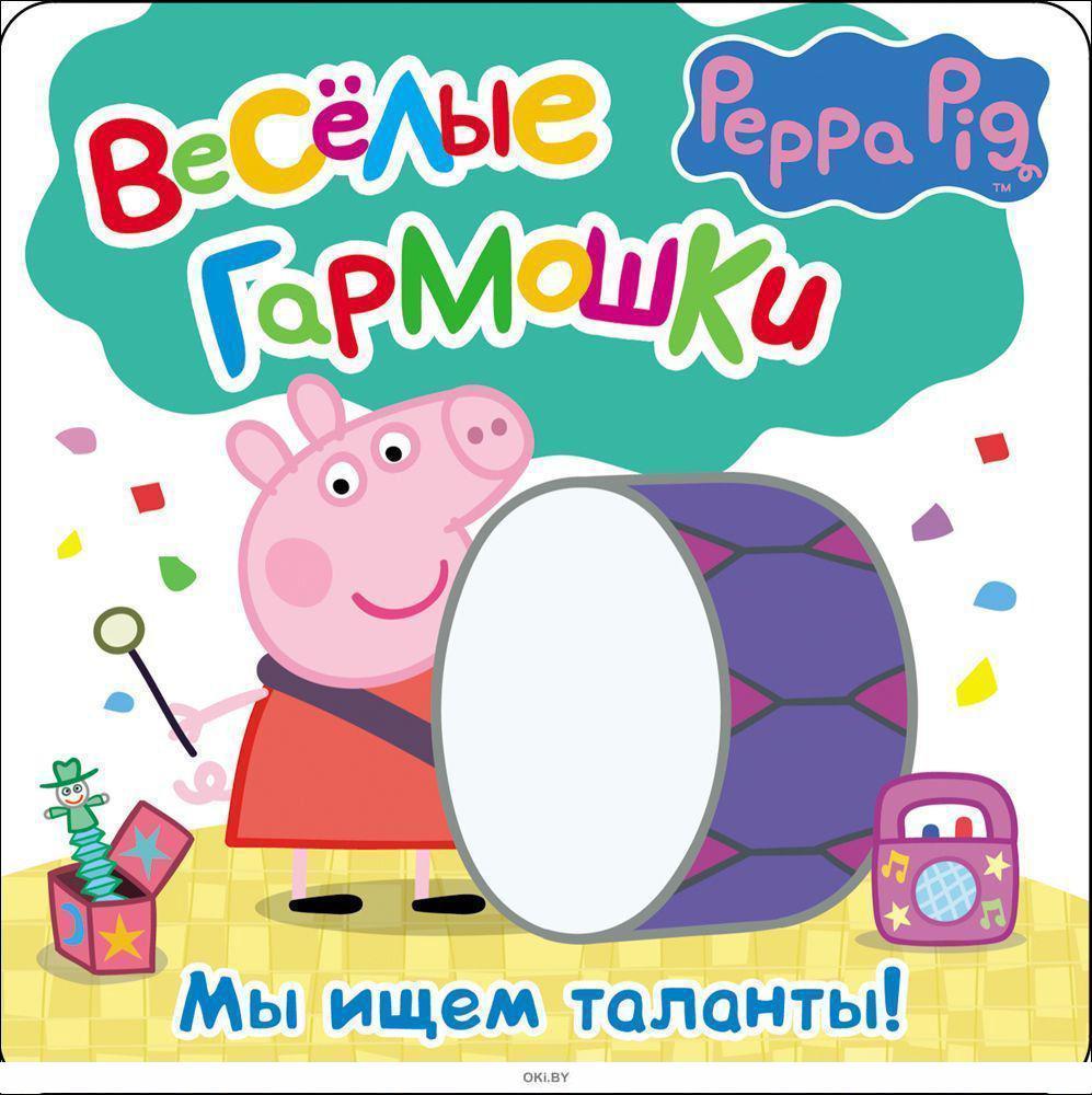 Свинка Пеппа. Мы ищем таланты