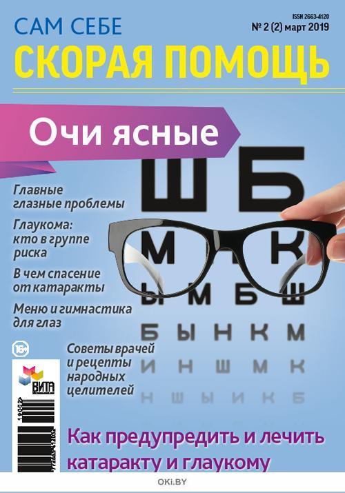 Как предупредить и лечить катаракту и глаукому 2 / 2019 Сам себе скорая помощь