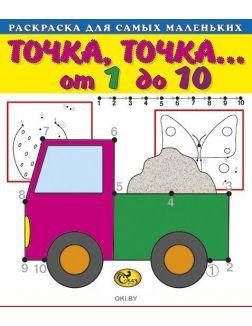 Раскраска малышам «Точка, точка» От 1 до 10. Машина