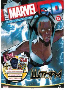 Герои Marvel 3D. Официальная коллекция № 12