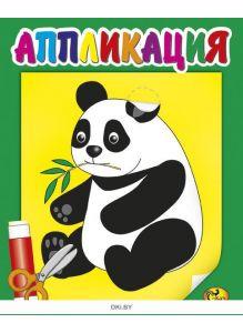 Аппликация «Панда»