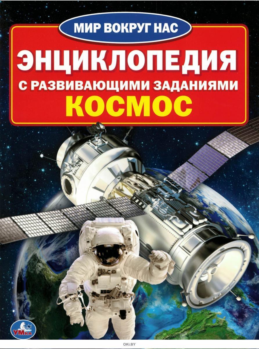 Энциклопедия с развивающими заданиями «Космос» (арт. 273776)