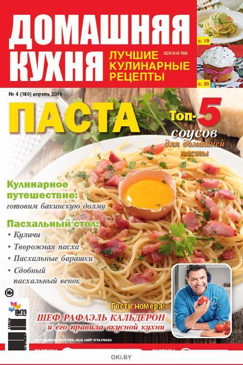 Паста 4 / 2019 ДК. Лучшие кулинарные рецепты