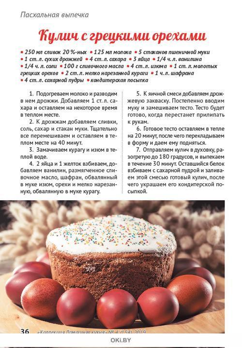 Щедрая Пасха 4 / 2019 Коллекция «Домашняя кухня»