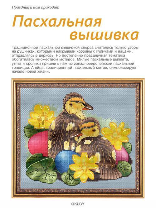 Лукошко идей 4 / 2019