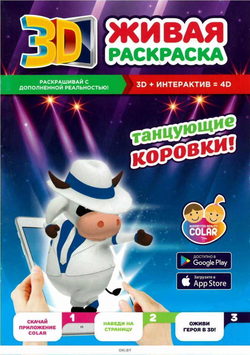 Купить книгу Живая раскраска «Танцующие коровки» ДЕФЕКТ за ...